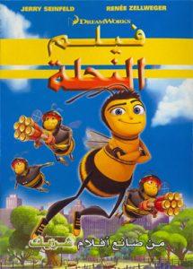 فلم الكرتون النحلة bee the movie 2007 مدبلج للعربية