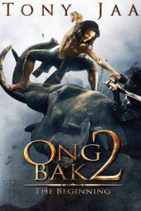 فلم المغامرة أونج باك Ong Bak 2 2008 مترجم