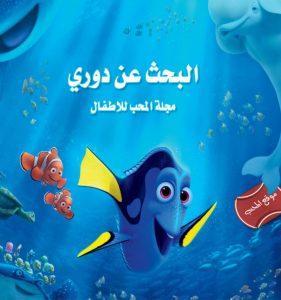 فلم الكرتون البحث عن دوري Finding Dory 2016 مدبلج للعربية