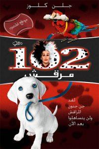 فيلم 102 كلب مرقش 102 Dalmatians 2000 مدبلج للعربية