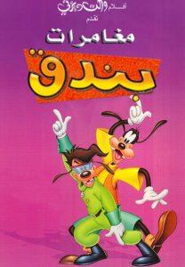 فلم الكرتون مغامرات بندق An Extremely Goofy Movie 2000 مدبلج للعربية
