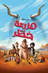 فلم الكرتون Home On The Range 2004 مزرعة خطر مدبلج للعربية
