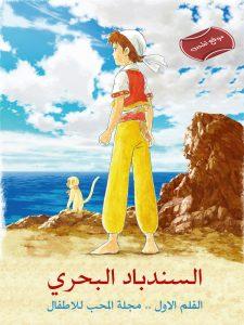 فيلم كرتون السندباد البحري والاميرة الطائرة والجزيرة السرية Sinbad 2015 مترجم