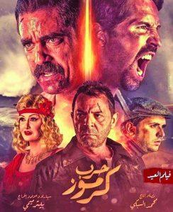 فلم الدراما والاكشن حرب كرموز 2018 Karmouz War