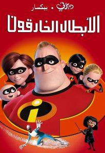فلم الكرتون ابطال خارقون Incredibles 2004 مدبلج للعربية