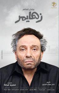 فيلم زهايمر 2010 بطولة عادل امام