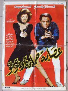 فيلم عصابة حمادة وتوتو 1982 عادل امام