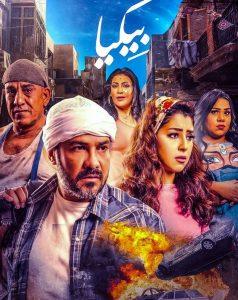 فلم الدراما بيكيا 2018