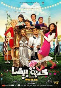 فيلم كدبة بيضا مصركاني 2018