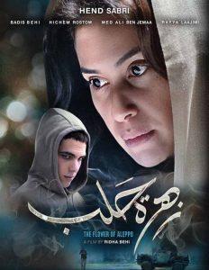 فيلم الدراما زهرة حلب 2016
