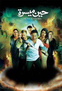 فيلم الدراما حين ميسرة 2007