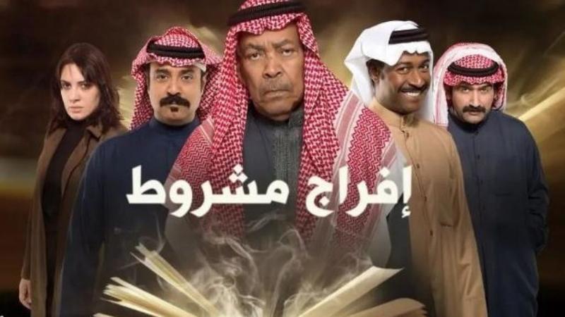 مسلسل افراج مشروط الموسم الاول الحلقة 30 والاخيرة