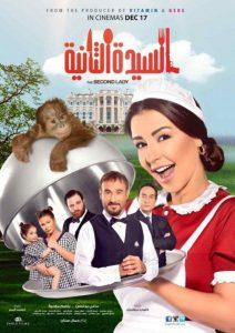 فيلم السيدة الثانية 2015