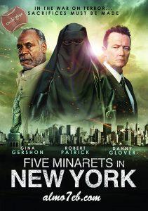 فيلم خمس مآذن في نيويورك Five Minarets in New York 2015 مدبلج للعربية