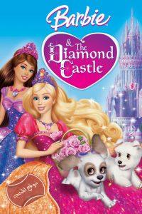 فيلم باربي و قلعة الالماس The Diamond Castle 2008 مدبلج للعربية