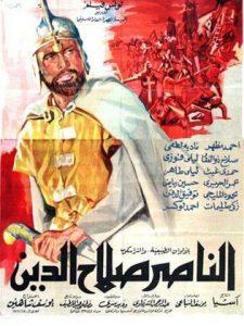 فيلم الناصر صلاح الدين 1963