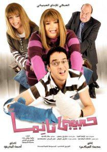فيلم الكوميديا حبيبي نائما 2008