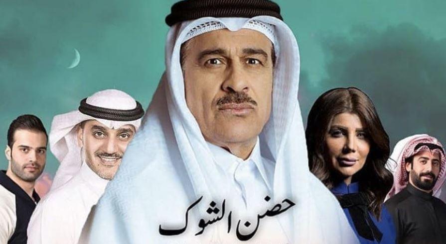 مسلسل حضن الشوك الموسم الاول الحلقة 30 الاخيرة