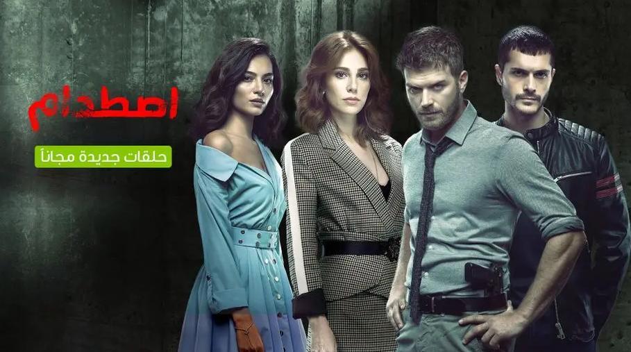مسلسل اصطدام الموسم الاول مدبلج للعربية – الحلقة 80