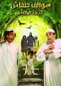 فيلم سوالف طفاش جزيرة الهلامايا 2016