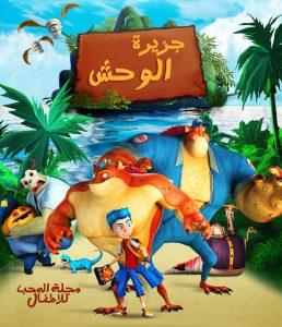 فيلم الكرتون جزيرة الوحش Monster Island 2017 مترجم للعربية