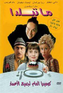 فلم العائلة ماتيلدا Matilda 1996 مدبلج للعربية