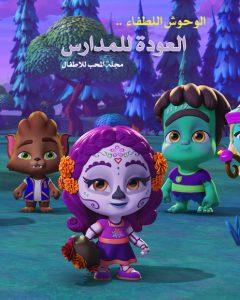 فيلم الكرتون الوحوش اللطفاء والعودة الى المدارس Super Monsters Back to School 2019 مدبلج للعربية