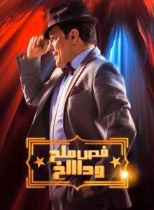 فيلم الكوميديا فص ملح وداخ 2016