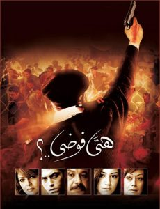 فيلم الدراما هي فوضى 2008