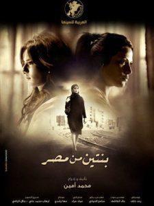 فيلم الدراما بنتين من مصر 2010
