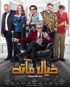 فيلم الكوميديا خيال مآتة 2019