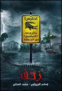 فيلم الرعب زحف Crawl 2019 مترجم