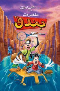 فيلم الكرتون مغامرات بندق A Goofy Movie 1995 مدبلج للعربية