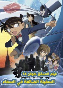 فيلم المحقق كونان 14 : السفينة الضائعة في السماء  Detective Conan: The Lost Ship in the Sky 2010 مترجم
