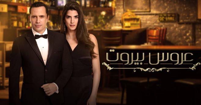 عروس بيروت