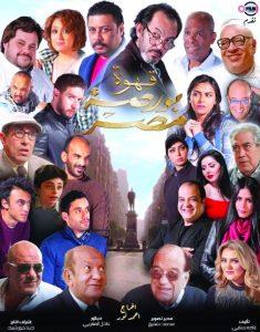 فيلم قهوة بورصة مصر 2019