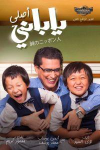 فيلم ياباني أصلي 2017
