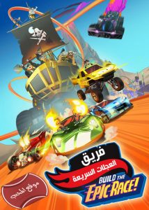 فلم الكرتون فريق العجلات السريعة بناء السباق الكبير Team Hot Wheels Build the Epic Race 2015 مدبلج للعربية