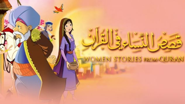 مسلسل كرتون قصص النساء في القرآن الحلقة 30 – ام كلثوم بنت عقبة
