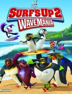فلم الكرتون ركوب الامواج Surfs Up 2 WaveMania 2017 موجة هوس الجزء الثاني مترجم