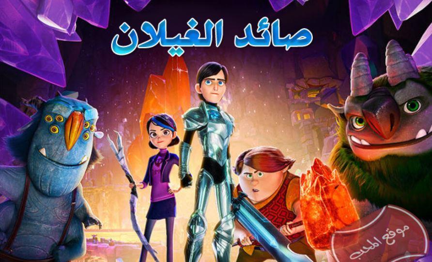 مسلسل الكرتون صائد الغيلان Trollhunters الموسم الثالث الحلقة 13 الملك خالد ج2