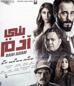 فيلم بني آدم 2018