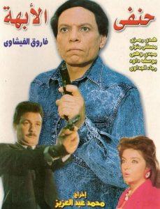 فيلم حنفي الأبهة 1990