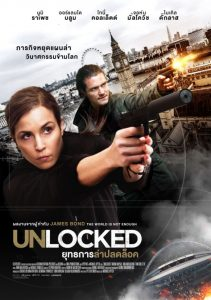 فيلم Unlocked 2017 غير مقفل مترجم