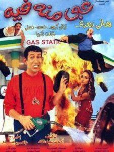 فيلم غبي منه فيه 2004
