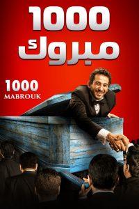 فيلم 1000 مبروك 2009