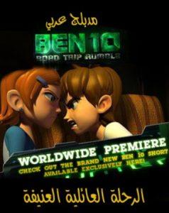 فيلم كرتون بن تن BEN 10 Road Trip Rumble الرحلة العائلية العنيفة مدبلج للعربية