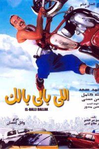 فيلم اللي بالي بالك 2003