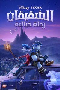 فيلم كرتون أونورد Onward 2020 مدبلج للعربية