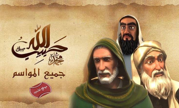 حبيب الله الجزء الثاني الحلقة 30